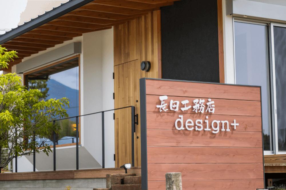 長田工務店Design+ 看板